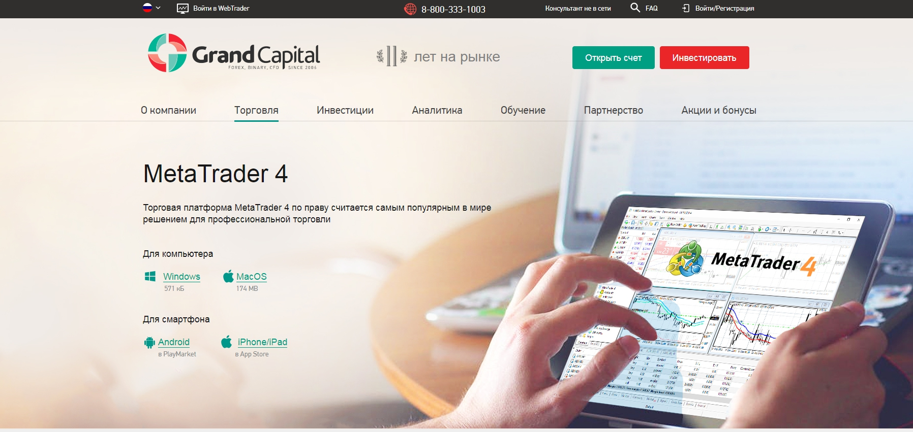 Обзор Grand Capital: плюсы торговой площадки, что особенного в брокере
